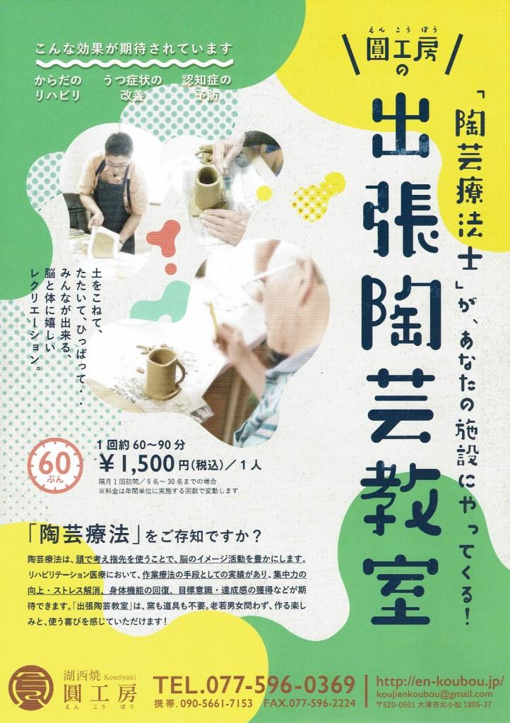 出張陶芸教室チラシ(表)