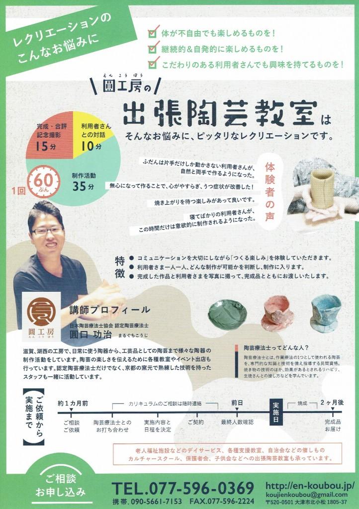 出張陶芸教室チラシ(裏)